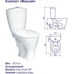 Унитаз-компакт ВЕРСИЯ(козырьковый) в комплекте с арматурой, сиденьем, крепленьем