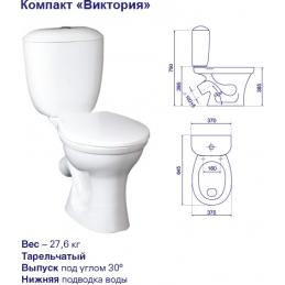 Унитаз-компакт ВИКТОРИЯ(тарельчатый) в комплекте с арматурой, сиденьем, крепленьем