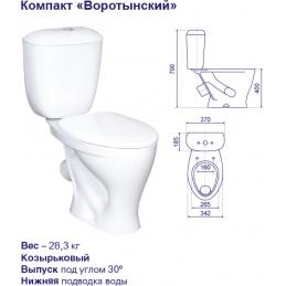 Унитаз-компакт ВОРОТЫНСКИЙ(козырьковый) в комплекте с арматурой, сиденьем, крепленьем