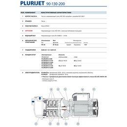 Насос поверхностный центробежный Pedrollo PLURIJET 4/200