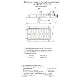 Дождеприёмник чугунный для колодцев тип ДБ ГОСТ 3634-99 исполнение 1