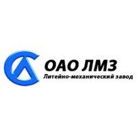 Литейно-механический завод (Россия)