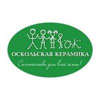 Оскольская Керамика (Россия)