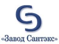 "Завод ""САНТЭКС"""