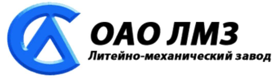 """ОАО """"ЛМЗ"""""""
